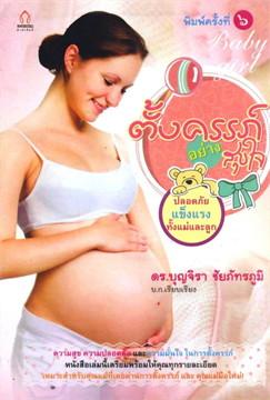 ตั้งครรภ์อย่างสุขใจ ปลอดภัย แข็งแรง ทั้งแม่และลูก
