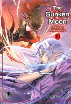 The Sunken Moon ปริศนาพิภพมายา 10