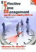 Effective Time Management การบริหารเวลาอย่างมีประสิทธิภาพ (ปกใหม่)