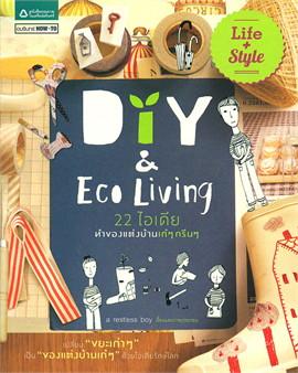 DIY & Eco Living : 22 ไอเดียทำของแต่งบ้านเก๋ๆ กรีนๆ