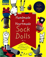 Handmade & Heartmade Sock Dolls