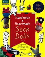 Handmade & Heartmade Sock Dolls