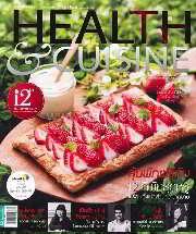 HEALTH & CUISINE ฉ.145 (ก.พ.56)