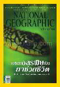 NATIONAL GEOGRAPHIC ฉ.139 (ก.พ.56)