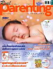 Real Parenting ฉ.96 (น้องโคบี-อคีราห์ ดุกเกิลบี)