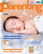 REAL PARENTING ฉ.96 (ก.พ.56)