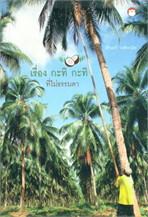 เรื่อง กะทิ กะทิ ที่ไม่ธรรมดา (Thai-Eng)