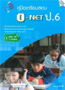 คู่มือเตรียมสอบ O-NET ป.6 + CD e-Testing