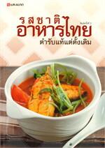 รสชาติอาหารไทยตำรับแท้แต่ดั้งเดิม (พิมพ์ครั้งที่ 2)