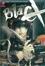 BlaCX 08 'สุขสันต์วันรักทรมาน'