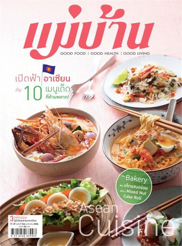 นิตยสารแม่บ้าน ฉบับมกราคม 2556