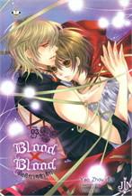 Blood x Blood รัตติกาลล่ารัก Vol.03