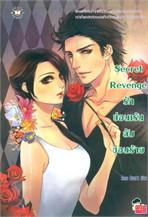 Secret Revenge รักซ่อนเร้น ลับซ่อนร้าย