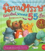 นิทานหรรษา อีสป, กริมม์, นานาชาติ 55 เรื่อง (Thai-Eng)