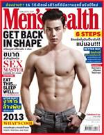 Men's Health - ฉ. มกราคม 2556