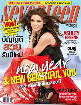 seventeen - ฉ. มกราคม 2556