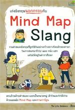 เก่งอังกฤษนอกกรอบกับ Mind Map Slang
