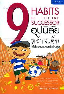 9 อุปนิสัย สร้างเด็กให้ประสบความสำเร็จสูง