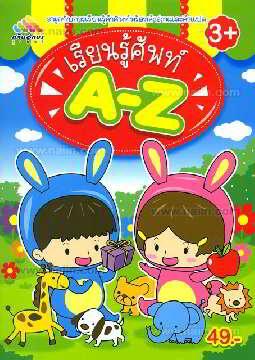 เรียนรู้ศัพท์ A-Z