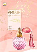 Amour กรุ่นหัวใจ..กลิ่นอายรัก