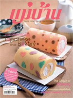นิตยสารแม่บ้าน ฉบับกุมภาพันธ์ 2556