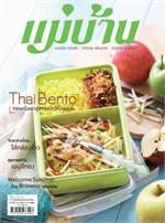 นิตยสารแม่บ้าน ฉบับมีนาคม 2556
