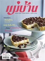 นิตยสารแม่บ้าน ฉบับพฤษภาคม 2556