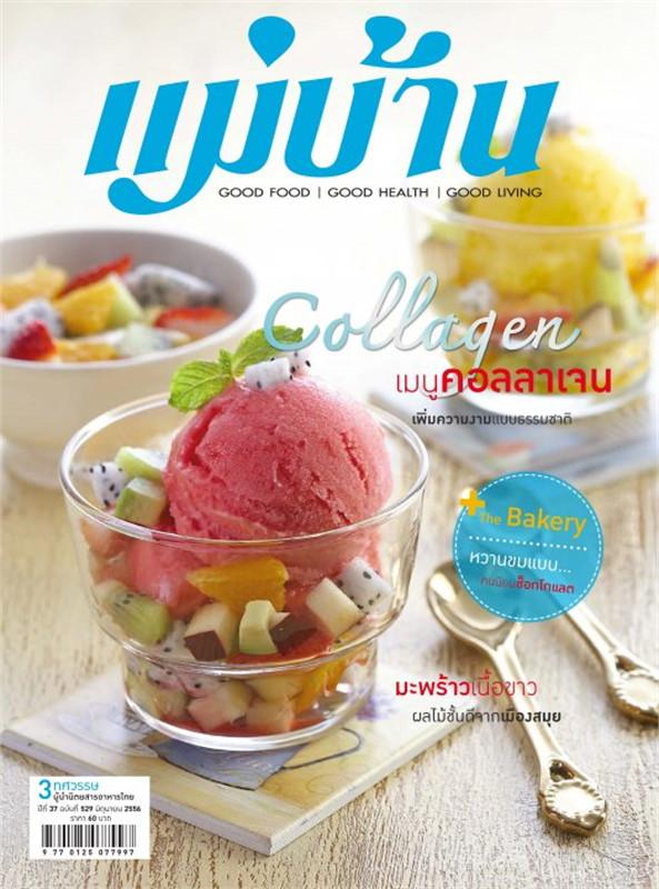 นิตยสารแม่บ้าน ฉบับมิถุนายน 2556