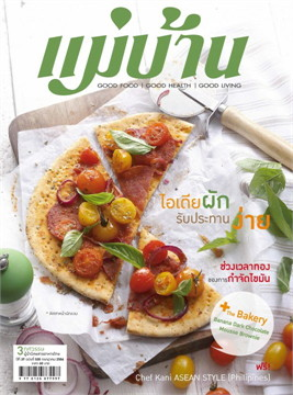 นิตยสารแม่บ้าน ฉบับกรกฏาคม 2556