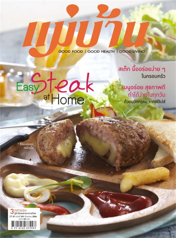 นิตยสารแม่บ้าน ฉบับสิงหาคม 2556