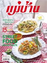 นิตยสารแม่บ้าน ฉบับกันยายน 2556