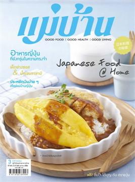 นิตยสารแม่บ้าน ฉบับตุลาคม 2556