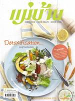 นิตยสารแม่บ้าน ฉบับพฤศจิกายน 2556