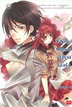 A Sinful Melody บาปร้ายซ่อนรัก