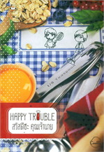 Happy Trouble สวัสดีฮะ คุณเจ้านาย (Cookie)
