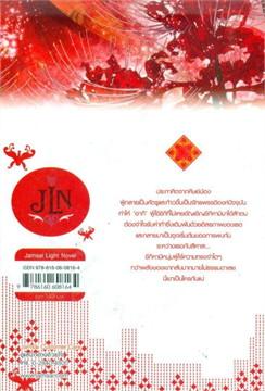 จอมเวทบุปผาแดง Vol.01