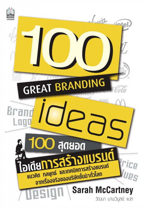 100 Great Branding Ideas (100 สุดยอดไอเ