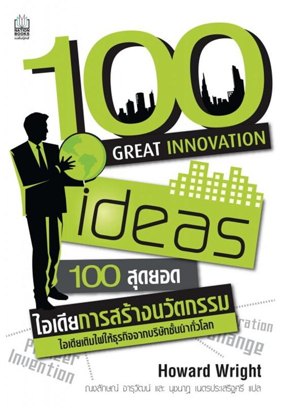 100 Great Innovation Ideas (100 สุดยอดไอ