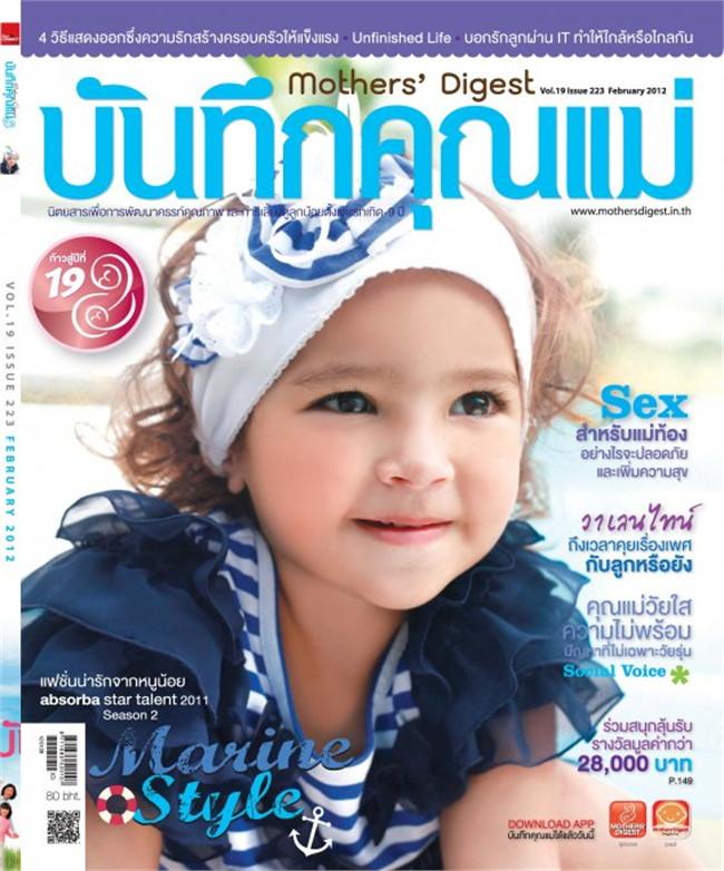 นิตยสารบันทึกคุณแม่ ฉ. กุมภาพันธ์ 2555