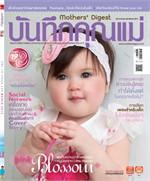 นิตยสารบันทึกคุณแม่ ฉ. มีนาคม 2555