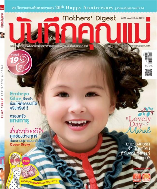 นิตยสารบันทึกคุณแม่ ฉ. เมษายน 2555