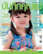 นิตยสารบันทึกคุณแม่ ฉ. กันยายน 2555