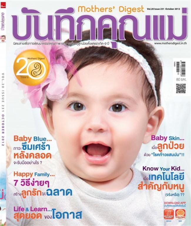 นิตยสารบันทึกคุณแม่ ฉ. ตุลาคม 2555