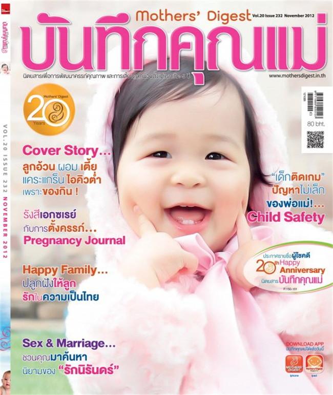 นิตยสารบันทึกคุณแม่ ฉ. พฤศจิกายน 2555