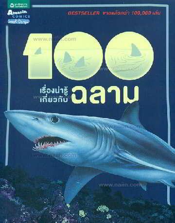 100 เรื่องน่ารู้เกี่ยวกับฉลาม