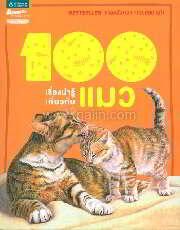 100 เรื่องน่ารู้เกี่ยวกับแมว