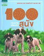 100 เรื่องน่ารู้เกี่ยวกับสุนัข