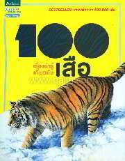 100 เรื่องน่ารู้เกี่ยวกับเสือ