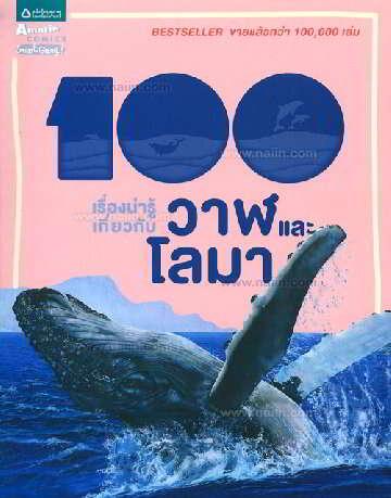 100 เรื่องน่ารู้เกี่ยวกับวาฬและโลมา