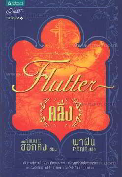 คลั่ง Flutter